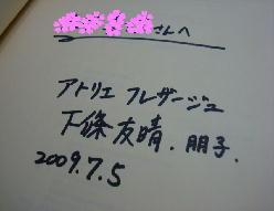 090705サイン.jpg