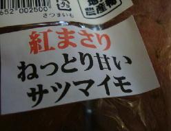 110227サツマイモ.jpg