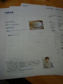 111202クオカレシピ.jpg