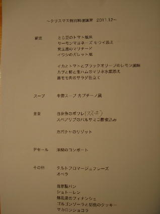 111210メニュー.jpg