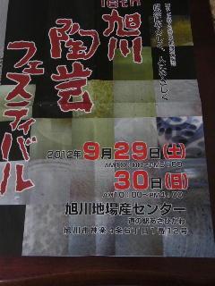 120930陶芸.jpg