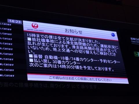 160527事故.JPG